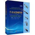 【正版现货】手术室器械图谱(第9版,中文翻译版) [美]Shirley M.Tighe 著 9787030597502