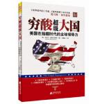 【正版现货】穷酸超级大国:美国在拮据时代的全球领导力 (美)曼德尔鲍姆,刘寅龙;中资海派 出品 97875507028