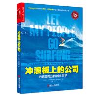 【正版全新直发】冲浪板上的公司:巴塔哥尼亚的创业哲学(10周年纪念版) [美] 伊冯・乔伊纳德 (Yvon Choui