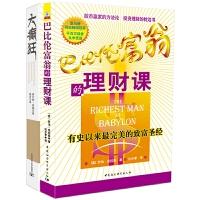 正版全新 癫狂时代的理财课:巴比伦富翁的理财课+大癫狂(套装共2册)
