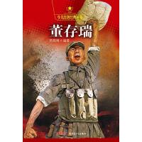 少儿红色经典丛书―董存瑞