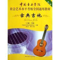 中国音乐学院社会艺术水平考级全国通用教材 古典吉他(八级~十级) 【正版书籍】