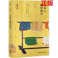 《日本人眼中的美》日本美术史大家高阶秀尔从日常事物出发,解读日本审美意识的JING典名著