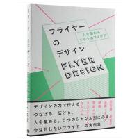 原版包邮 FLYER DESIGN 传单设计-如何能够凝聚别人的视角