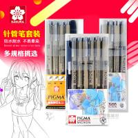 日本樱花牌针管笔套装手绘漫画钩线描线针笔勾线笔绘图动漫高光笔