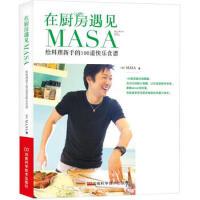 在厨房遇见MASA [日] MASA 9787534951954 河南科学技术出版社 新华书店 正版保证 全国多仓就近