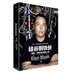正版全新 硅谷钢铁侠:埃隆・马斯克的冒险人生