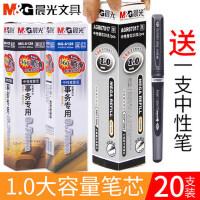 晨光中性笔芯0.7mm黑色签字笔芯1.0mm子弹头笔芯大容量红色水笔芯蓝色笔芯商务专用粗笔芯笔蕊黑替换笔芯