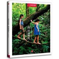 《雨林精灵》(每一个生命,在它还是种子的时候,就准备好了它一生的故事。杨澜倾情作序,许戈辉感动推荐,英国卫报专题报道。
