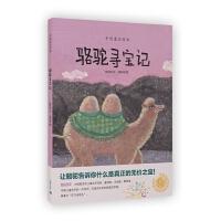 中国童话绘本:骆驼寻宝记