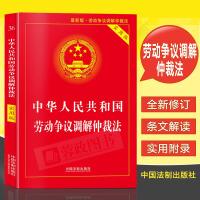2018中华人民共和国劳动争议调解仲裁法(实用版)