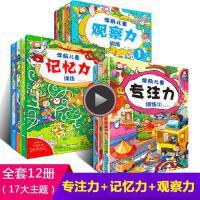 12册儿童早教书专注力训练书 幼儿3-4-5-6岁益智游戏记忆力训练书逻辑思维书籍图画捉迷藏书7-10岁小学生迷宫书找