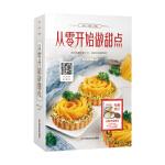 从零开始做甜点 舒客Cici 9787539056623 江西科学技术出版社