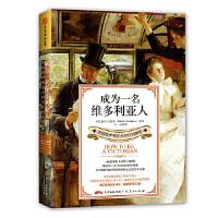 【新书店正版】成为一名维多利亚人:英国维多利亚大时代的秘密露丝.古德曼(Ruth Goodman)著 亓贰;中资海派
