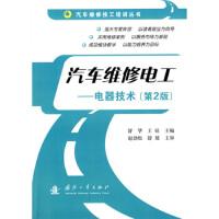 汽车维修电工:电器技术(第2版)舒华,王征国防工业出版社9787118066517