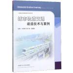 城市轨道交通建造技术与案例(二级建造师继续教育系列教材)