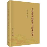 片仔癀基�A研究�c�R床��用 �可冀 科�W出版社
