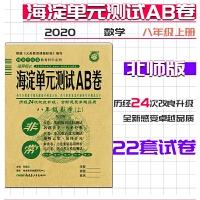 2020版新版非常海淀单元测试AB卷八年级上册 数学 北师版BS 初二数学8年级上学期同步试卷ab卷基础知识达标测试重