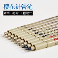 日本樱花针管勾线笔 黑色防水描边手绘漫画专用笔学生用美术套装