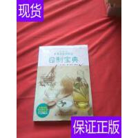 [二手旧书9成新]天然美肌护肤品自制宝典 /[韩]郑善儿 著;蔡靖文