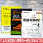 3本1套《建筑照明设计》+《图解照明设计》+《照明设计解剖书》日本美国专家编辑 室内灯光照明设计指导