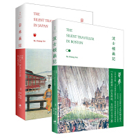 波士顿画记 日本画记2册 才华迷住贡布里希的作家和画家享誉世界的文化传播者,以中国之眼,寻找地道有趣的波士顿风物和美国