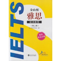 金山桥雅思培训教程(第二册) 金山桥语言研究组写 武汉大学出版社 9787307175488