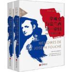 【全新直发】拿破仑与法兰西第一帝国 约瑟夫・富歇回忆录(2册) 中国画报出版社
