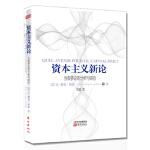 【二手书旧书9成新】资本主义新论 Jean-Jacques Lambin 9787506077675 东方出版社