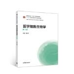 【正版二手书旧书9成新】医学细胞生物学(第4版) 胡以平 9787040517118 高等教育出版社