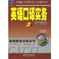 辅导丛书:英语口译实务3级(附光盘)