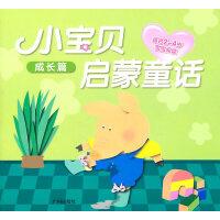 小宝贝启蒙童话:成长篇(适合2-4岁宝宝阅读)