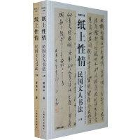 民国文人系列・纸上性情――民国文人书法