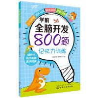 学前全脑开发800题.记忆力训练