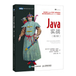 Java实战 第2版