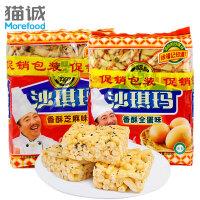 徐福记香酥全蛋味芝麻味沙琪玛160g*2袋 早餐糕点下午茶点心休闲