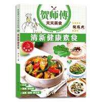 【二手旧书9成新】贺师傅天天美食: 清新健康素食 加贝