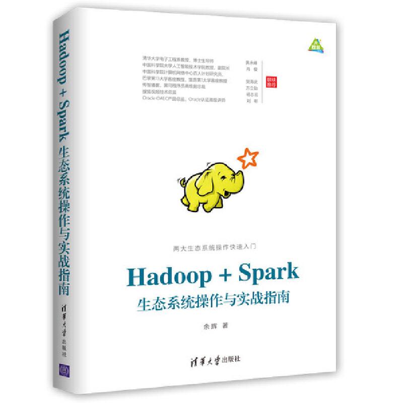 Hadoop+Spark生态系统操作与实战指南通过实际操作,快速学习Hadoop+Spark大数据技术__黄永峰,肖俊,  贺海武,方立勋 ,杨志云,刘彰联合推荐