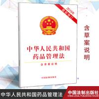 正版《中华人民共和国药品管理法》(2019年*修订)(含草案说明) 中国法制出版社