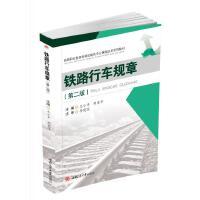【正版全新直发】铁路行车规章(第二版) 王小丰,刘东华 9787564342869 西南交通大学出版社