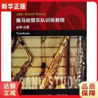 雅马哈管乐队训练教程--长号 分谱 日本雅马哈管乐队训练教程 原版引进图书 Japan Band Clinic委员会