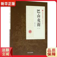 巴山夜雨第2部 中国文史出版社 张恨水 9787503499487 中国文史出版社 新华正版 全国70%城市次日达