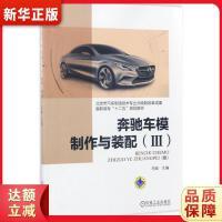 奔驰车模制作与装配(Ⅲ) 马峻 9787111562313 机械工业出版社 新华正版 全国70%城市次日达