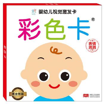 童书 婴儿读物 挂图卡片 海润阳光 婴幼儿视觉激发卡(黑金刚版)彩色卡