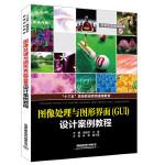 """""""十三五""""高等职业教育规划教材:图像处理与图形界面(GUI)设计案例教程"""