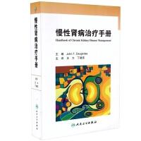 慢性肾病治疗手册 丁建东主编 人民卫生出版社9787117196802