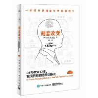 刻意改变:81种改变习惯、实现目标的思维训练法 (美)Mary Jane Ryan(玛丽・简・瑞安) 电子工业出版社