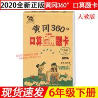 2020版 黄冈360口算题卡 六年级下册 人教版RJ 小学6年级下学期适用口算题卡