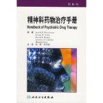 精神科药物治疗手册(第5版)(翻译版) 初晓 等 人民卫生出版社 9787117103848