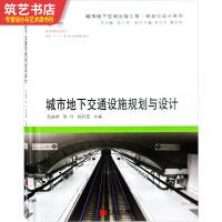 城市地下交通设施规划与设计 轨道交通 地铁 车库停车场 地下公交枢纽站 大型地下过街隧道 设计参考书